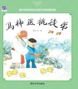 《马神医挑徒弟》 潘小庆 清华大学出版社