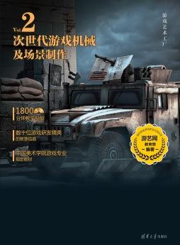 次世代游戏机械及场景制作 游艺网教育部, 编著 清华大学出版社