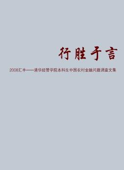 行胜于言——2008汇丰-清华经管学院本科生中国农村金融调查文集
