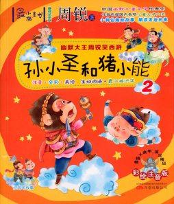 最小孩系列 幽默大王周锐笑西游:孙小圣和猪小能.2