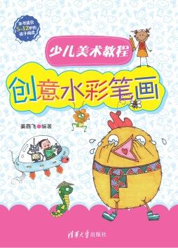 少儿美术教程——创意水彩笔画 姜燕飞 清华大学出版社