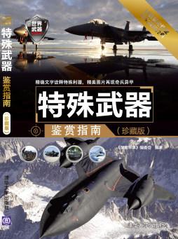 特殊武器鉴赏指南(珍藏版) 《深度军事》编委会 清华大学出版社