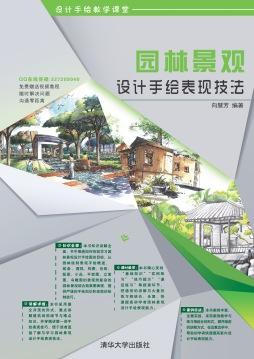 园林景观设计手绘表现技法 向慧芳 清华大学出版社