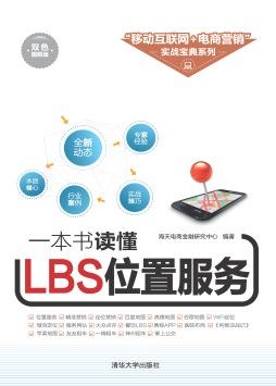 一本书读懂LBS位置服务 海天电商金融研究中心 清华<em>大</em>学出版社