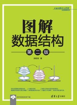 图解数据结构 (第二版) 胡昭民, 改编 清华大学出版社