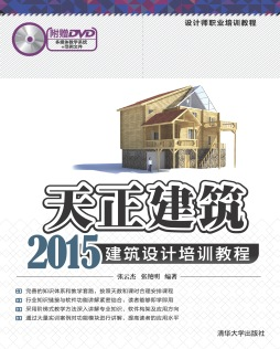 天正建筑2015建筑设计培训教程 张云杰, 张艳明, 编著 清华大学出版社