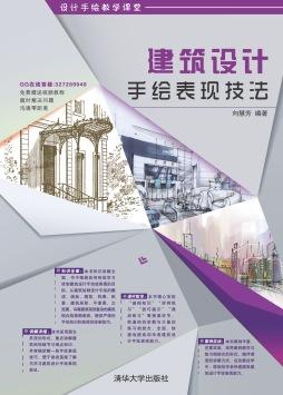 建筑设计手绘表现技法 向慧芳 清华大学出版社
