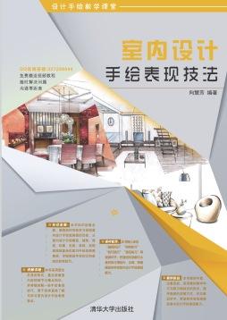 室内设计手绘表现技法 向慧芳 清华大学出版社