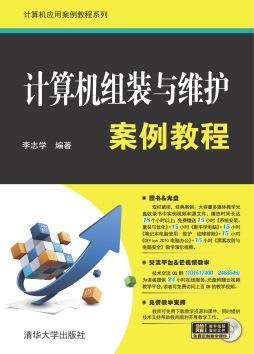 计算机组装与维护案例教程 李志学, 编著 清华大学出版社