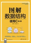 图解数据结构——使用C++ 胡昭民, 吴灿铭, 著 清华大学出版社