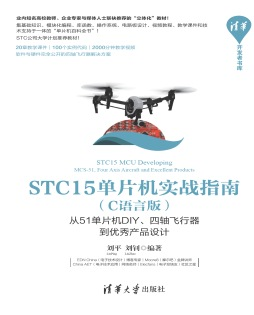 STC15单片机实战指南(C语言版)——从51单片机DIY、四轴飞行器到优秀产品设计 刘平, 刘钊, 编著 清华大学出版社
