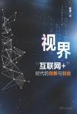 """视界—""""互联网+""""时代的创新与创业 崔勇, 著 清华大学出版社"""
