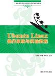 Ubuntu Linux 操作系统与实验教程 马丽梅, 郭晴, 张林伟, 编著 清华大学出版社