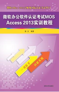 微软办公软件认证考试MOS Access 2013实训教程
