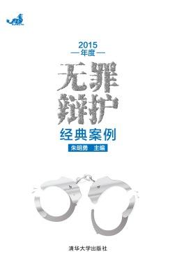 2015年度无罪辩护经典案例