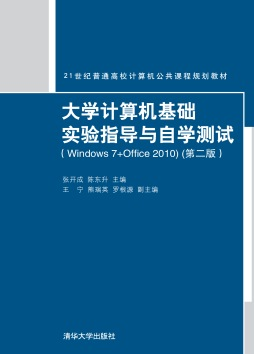 大学计算机基础实验指导与自学测试(Windows 7+Office 2010)(第二版) 张开成、陈东升、王宁、熊瑞英、罗根源 清华大学出版社