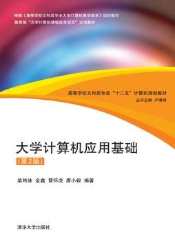 大学计算机应用基础(第2版) 柴艳妹、金鑫、曹怀虎、唐小毅 清华大学出版社