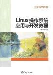 Linux操作系统应用与开发教程 邱铁, 编著 清华大学出版社