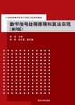 数字信号处理原理和算法实现(第2版) 李莉, 主编 清华大学出版社