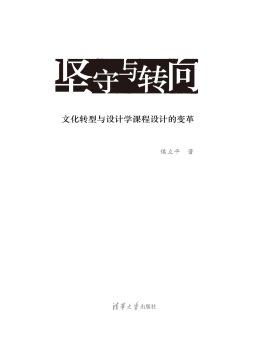 坚守与转向——文化转型与设计学课程设计的变革 侯立平 清华大学出版社