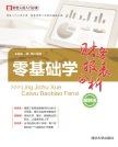 零基础学财务报表分析(图解版) 王磊荣, 张晓娜, 孙燕刚, 编著 清华大学出版社