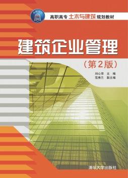 建筑企业管理(第2版) 刘心萍 范秀兰 清华大学出版社