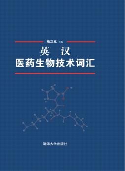 英汉医药生物技术词汇 詹正嵩等 清华大学出版社
