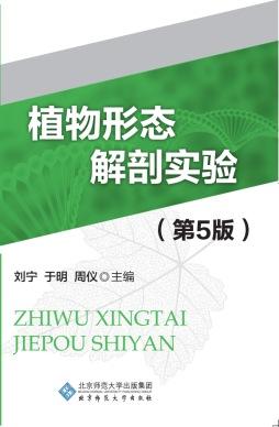 植物形态解剖实验 刘宁, 于明, 周仪, 编著 北京师范大学出版社