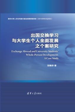 出国交换学习与大学生个人全面发展之个案研究 刘梅华, 著 清华大学出版社