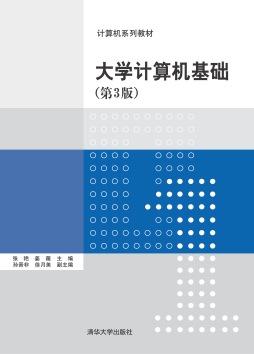 大学计算机基础(第3版) 张艳 姜薇 孙晋非 徐月美 清华大学出版社