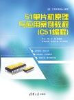 51单片机原理与应用案例教程(C51编程) 王强, 修建新, 主编 清华大学出版社