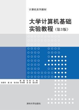 大学计算机基础实验教程(第3版) 姜薇 张艳 孙晋非 聂茹 徐月美 刘世蕾 赵颖 清华大学出版社