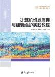 计算机组成原理与组装维护实践教程 童世华,陈贵彬,王伟强 著 清华大学出版社