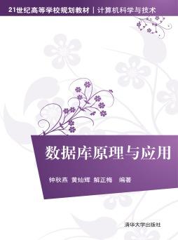 数据库原理与应用 钟秋燕、黄灿辉、解正梅 清华大学出版社