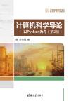 计算机科学导论——以Python为舟(第2版) 沙行勉, 著 清华大学出版社