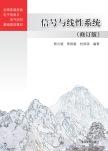 信号与线性系统(修订版) 曾兴斌, 蒋刚毅, 杭国强, 编著 清华大学出版社