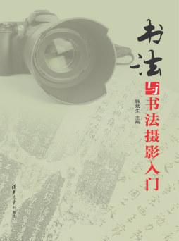 书法与书法摄影入门 韩斌生 著 清华大学出版社