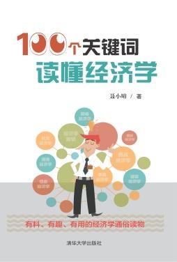 100个关键词读懂经济学 聂小晴 清华大学出版社