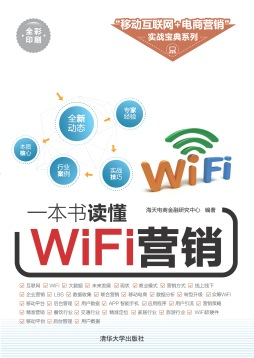 一本书读懂WiFi营销