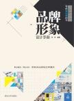 品牌形象设计手册 孙芳, 编著 清华大学出版社