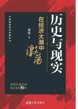 历史与现实:在经济大潮中激荡 郑磊 清华大学出版社