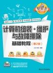 计算机组装·维护与故障排除基础教程(第2版) 文杰书院, 编著 清华大学出版社
