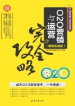 O2O营销与运营完全攻略(案例实战版) 海天电商金融研究中心 清华大学出版社