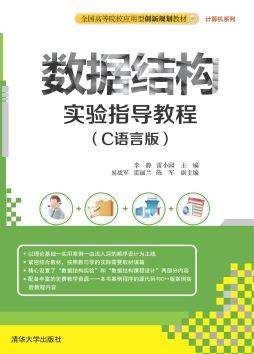 数据结构实验指导教程(C语言版)