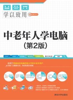 中老年人学电脑(第2版) 智云科技, 编著 清华大学出版社