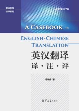 英漢翻譯 譯·注·評 葉子南 清華大學出版社