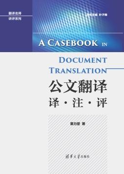公文翻譯 譯·注·評 蔡力堅 清華大學出版社