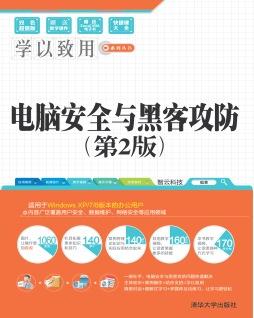 电脑安全与黑客攻防(第2版) 智云科技 著 清华大学出版社