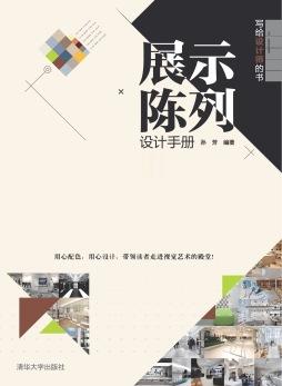 展示陈列设计手册 孙芳 清华大学出版社