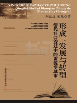 形成、发展与转型——清代社会变迁中的资源型城市刘吕红 刘吕红, 著 西南财经大学出版社